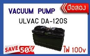 VACUUM PUMP ULVAC  Model:DA-120S  (สินค้ามือสอง) ลดราคา 50 %
