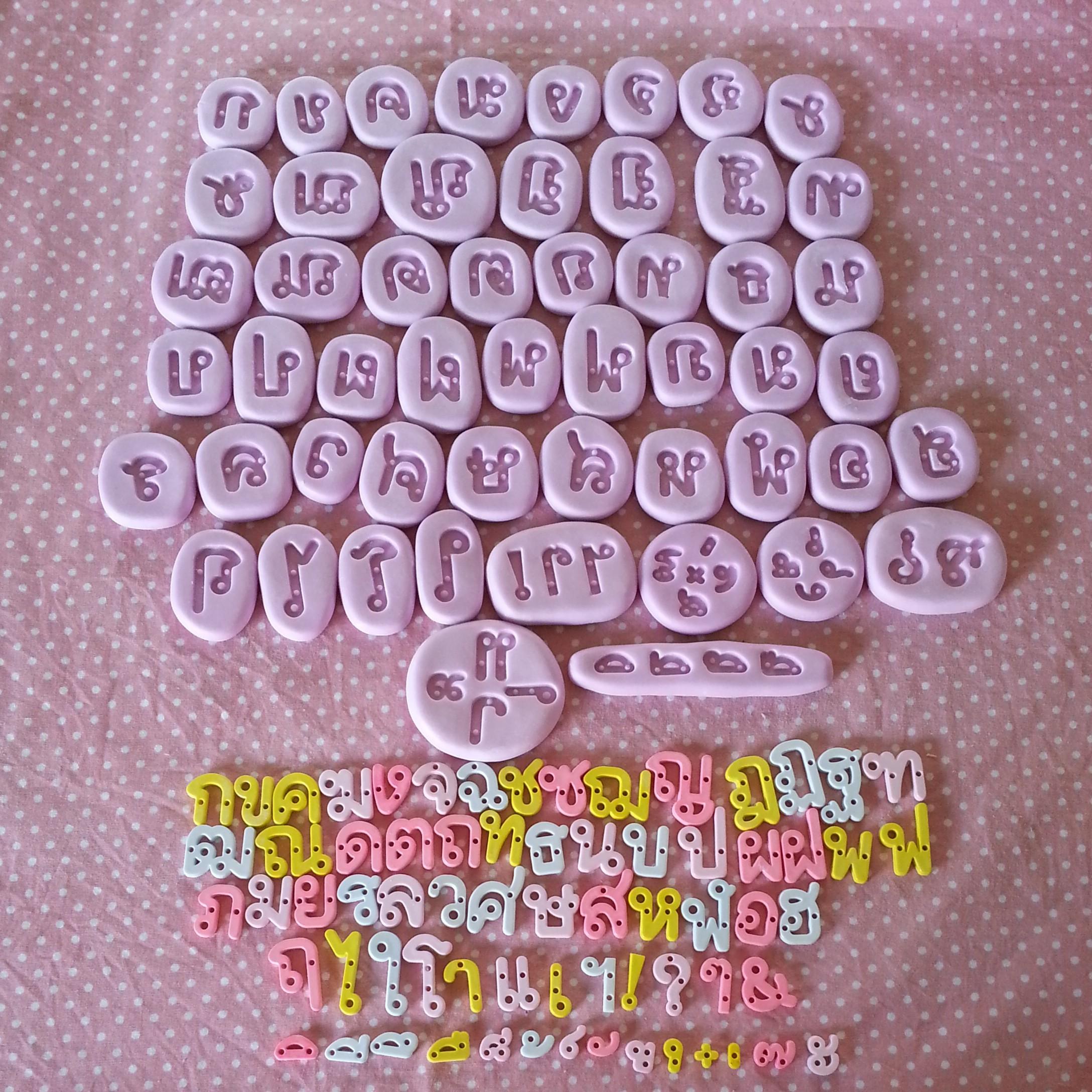 แม่พิม ภาษาไทยรวมสระและสัญลักษณ์ แม่พิมซิลิโคนรวม 68 ตัวอักษร ขนาด1.5cm