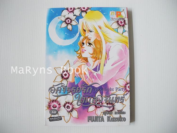 อัศจรรย์รักใต้แสงจันทร์ Moonlight Party (เล่มเดียวจบ) / Fujita Kazuko