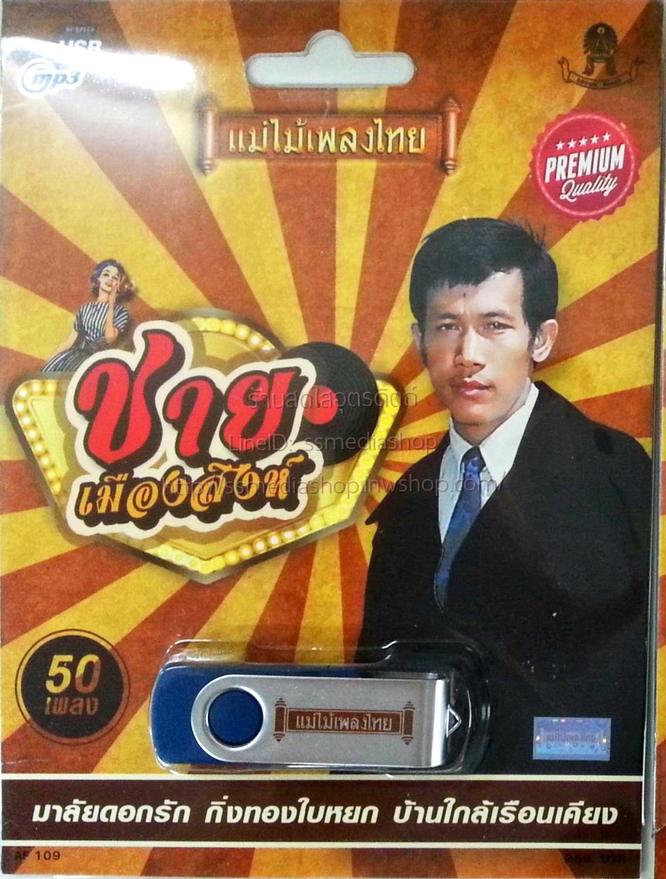 USB+เพลง ชาย เมืองสิงห์