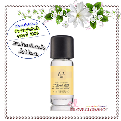 The Body Shop / Home Fragrance Oil 10 ml. (Vanilla Chai)