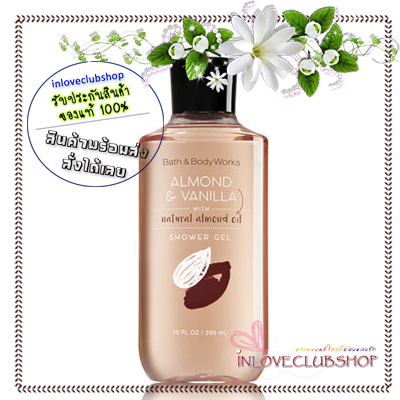 Bath & Body Works / Shower Gel 295 ml. (Almond & Vanilla) *Limited Edition