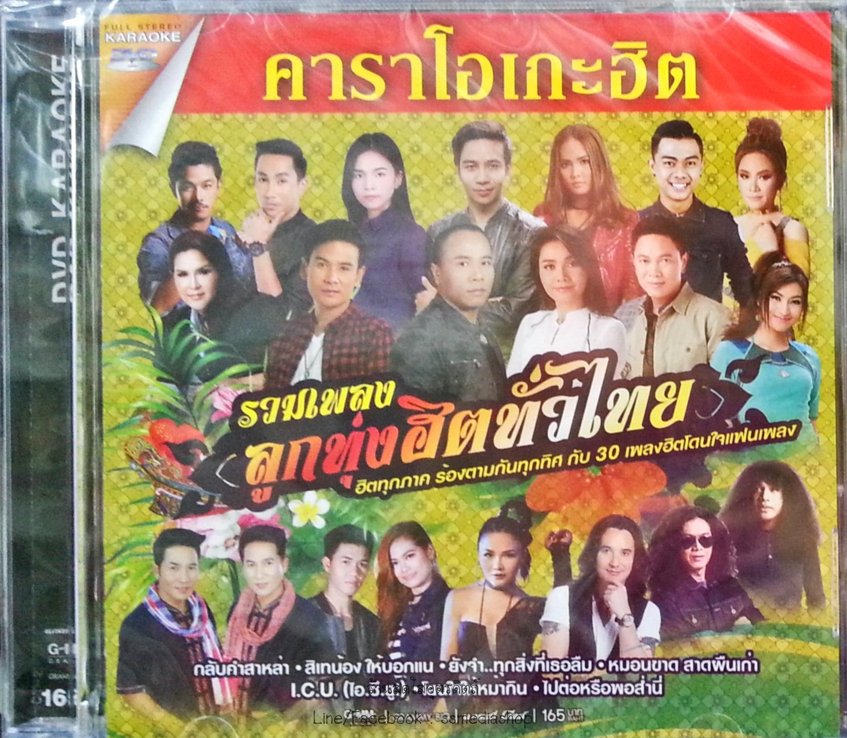 DVD รวมเพลงลูกทุ่งฮิตทั่วไทย