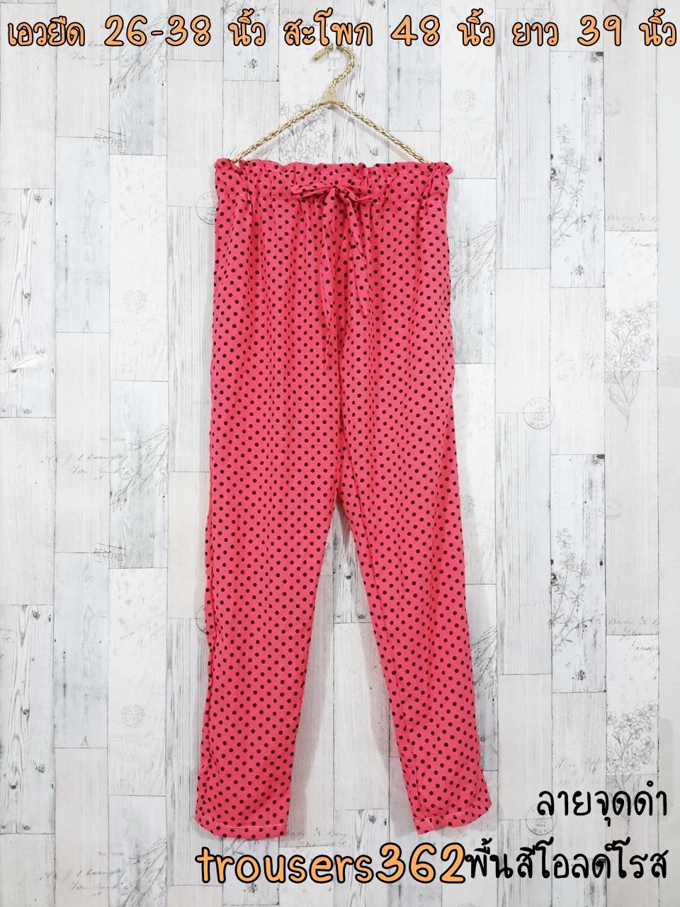 trousers362 กางเกงขายาวผ้าไหมอิตาลีเอวยืด 26-38 นิ้ว ลายจุดเล็กพื้นสีโอลด์โรส