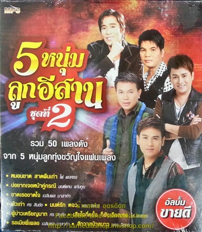 MP3 5หนุ่มลูกอีสาน ชุดที่2 แดง จิตกร+ไผ่+มนต์แคน+เฉลิมพล+ศร สินชัย