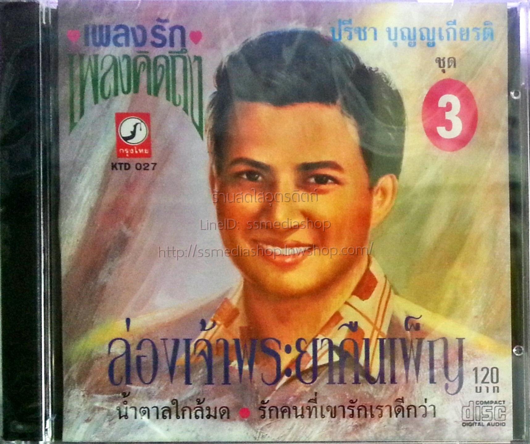 CD ปรีชา บุญญเกียรติ ชุด3 ล่องเจ้าพระยาคืนเพ็ญ
