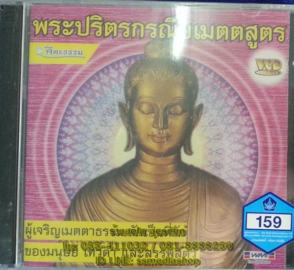 VCD พระปริตรกรณียเมตตสูตร