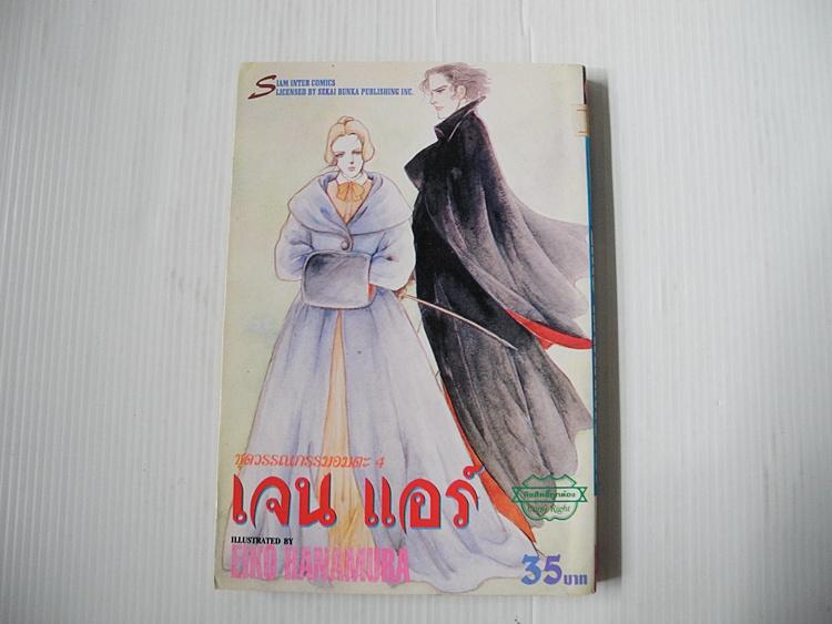 ชุดวรรณกรรมอมตะ เจน แอร์ (เล่มเดียวจบ) / Eiko Hanamura