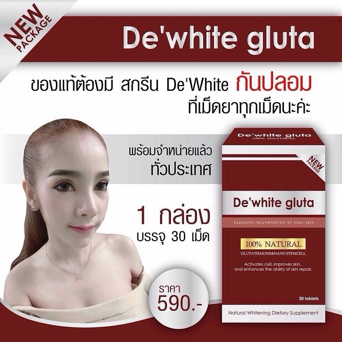 กลูต้าหน้าเด็ก ดีไวท์ กลูต้า De' White Gluta ปลีก 390 บ. / ส่ง 290 บ.