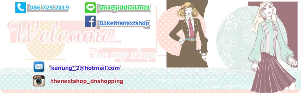 The Next Shop