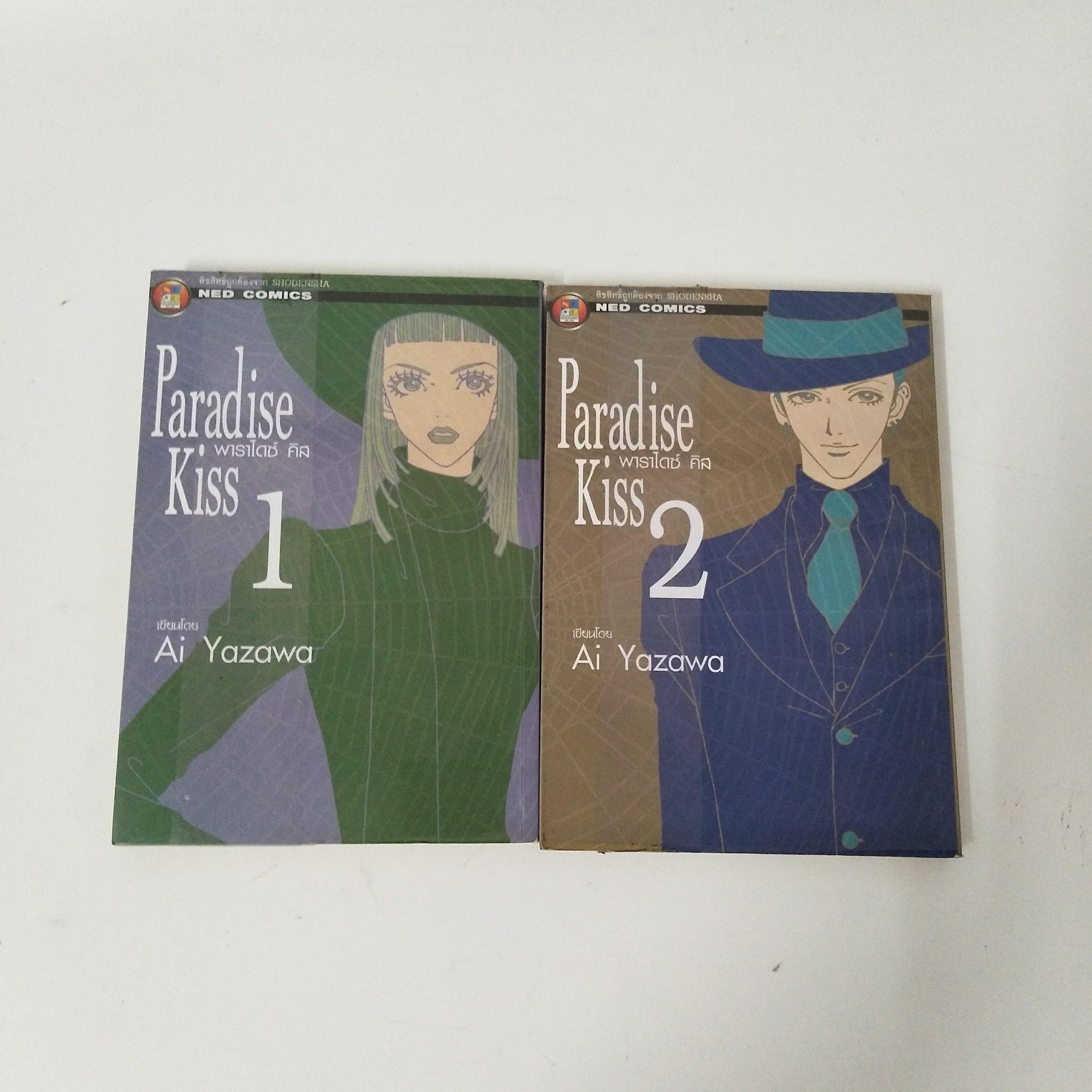 การ์ตูน Paradise Kiss Big Book เล่ม 1+2 (ยังไม่จบ)   Ai Yazawa