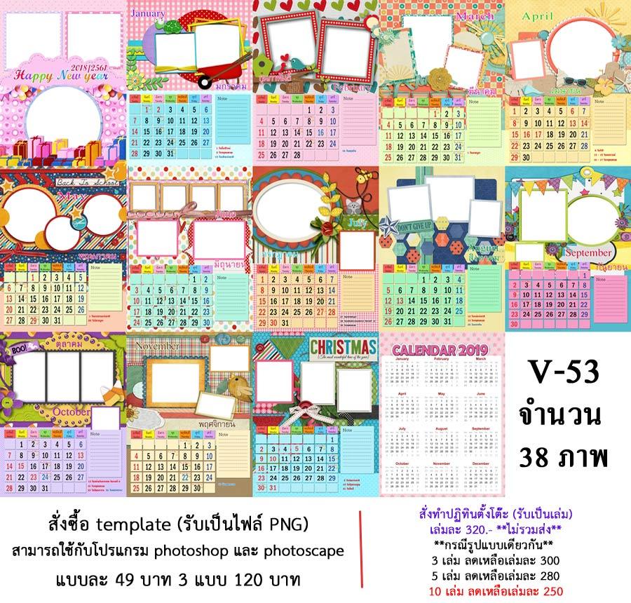 template ปฏิทินตั้งโต๊ะ 2561/2018 - V053