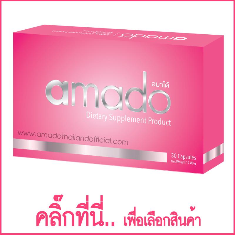 amado อมาโด้ กล่องชมพู อาหารเสริมสำหรับผู้หญิง สวยจากภายในสู่ภายนอก