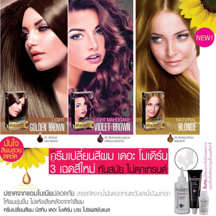Mistine The Modern by Professional Hair Color ครีมเปลี่ยนสีผม มิสทีน เดอะ โมเดิร์น ปราศจากแอมโมเนีย สีสดชัดสวย ไม่แห้งเสีย