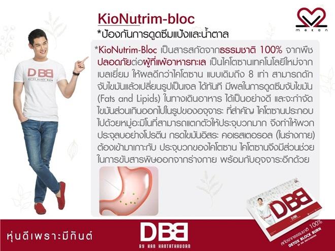 dbb สำหรับคนดื้อยา