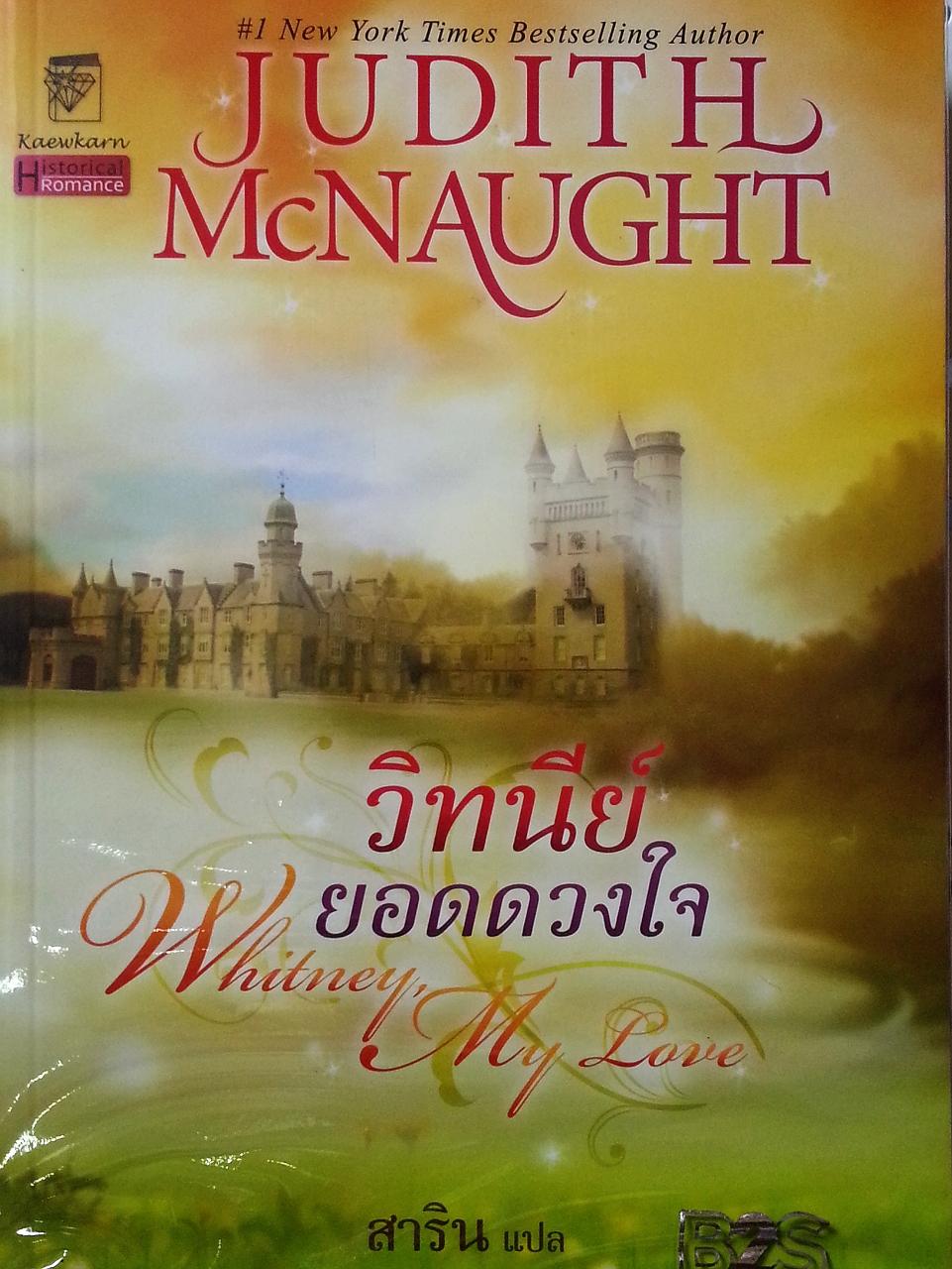 วิทนีย์ยอดดวงใจ (Whitney My Love) by Judith McNaught