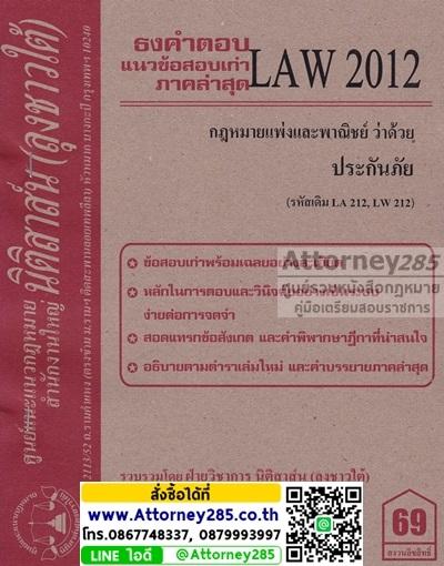 ชีทธงคำตอบ LAW 2012 กฎหมายว่าด้วย ประกันภัย (นิติสาส์น ลุงชาวใต้) ม.ราม