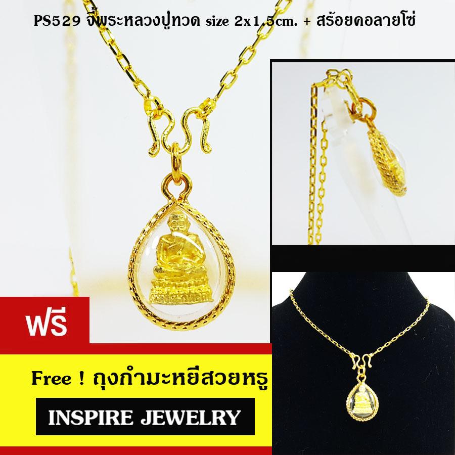 Inspire Jewelry จี้พระหลวงปู่ทวด ขนาด 2x1.5 ไม่รวมหัวจี้ พร้อมสร้อยคอทองไมครอน ชุบเศษทองแท้ 100% 24K