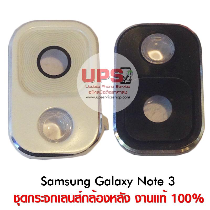 ชุดกระจกเลนส์กล้องหลัง Samsung Galaxy Note 3