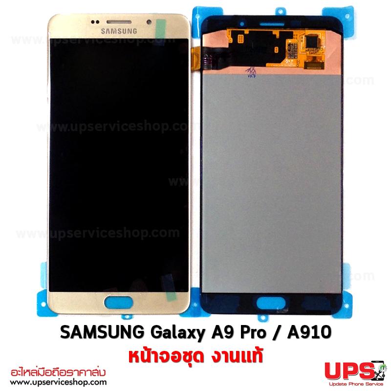 อะไหล่ หน้าจอชุด Samsung Galaxy A9 Pro หน้าจอแท้.
