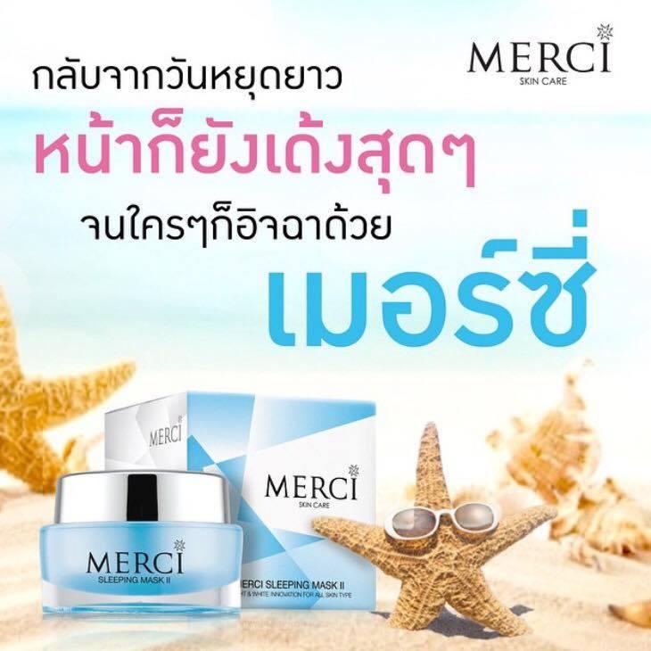 Merci Sleeping MaskII 1 กระปุก (Size Mini 10g) ใหม่!!! ขนาดมินิ 10 กรัม