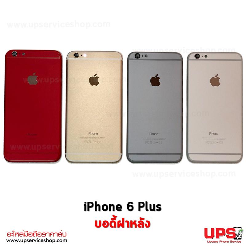 บอดี้เคสฝาหลัง iPhone 6 Plus