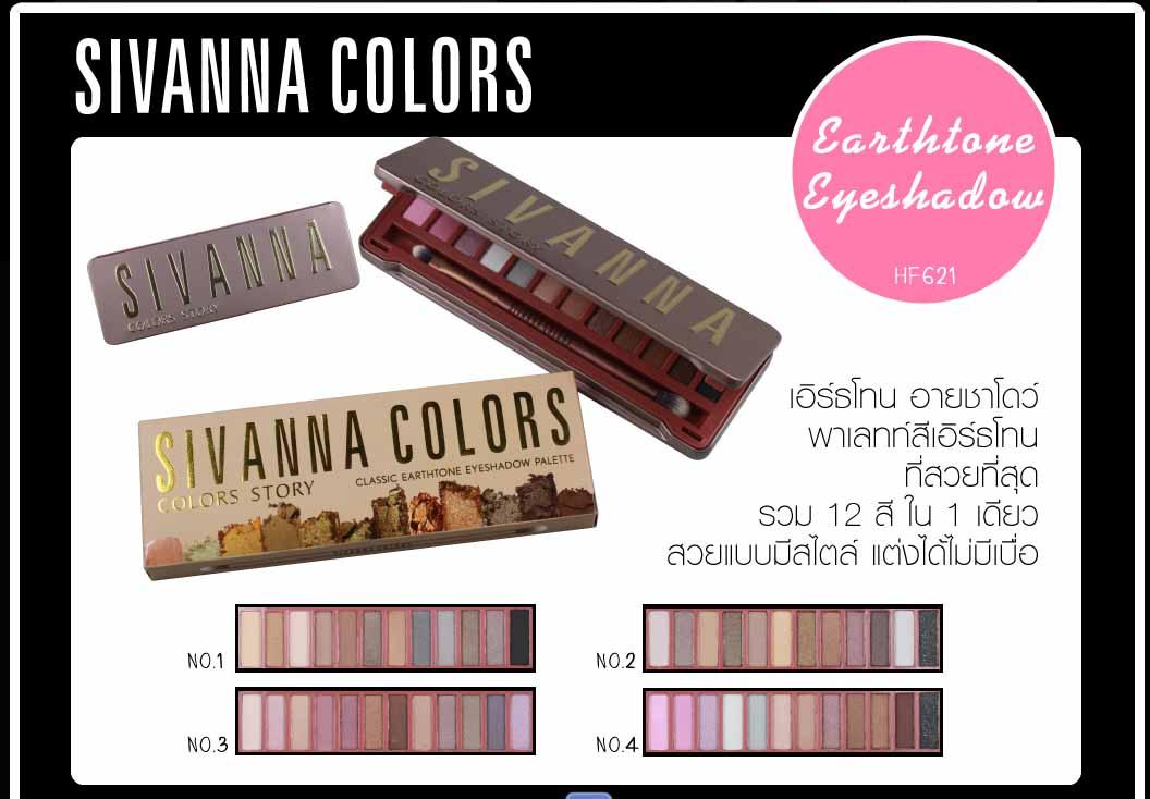 Sivana Earthtone Eyeshaadow Palette ที่สวยที่สุดรวม 12 สีใน 1 เดียว สวยแบบมีสไตร์แต่งได้ไม่เบื่อ