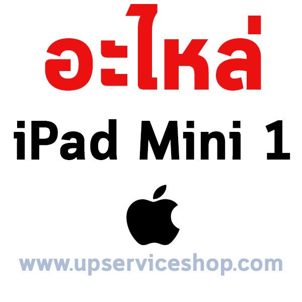 อะไหล่ iPad Mini 1 อะไหล่หน้าจอ,แบตเตอรี่,แผงชาร์จ,ลำโพง,สายแพรต่างๆ,กระดิ่ง.