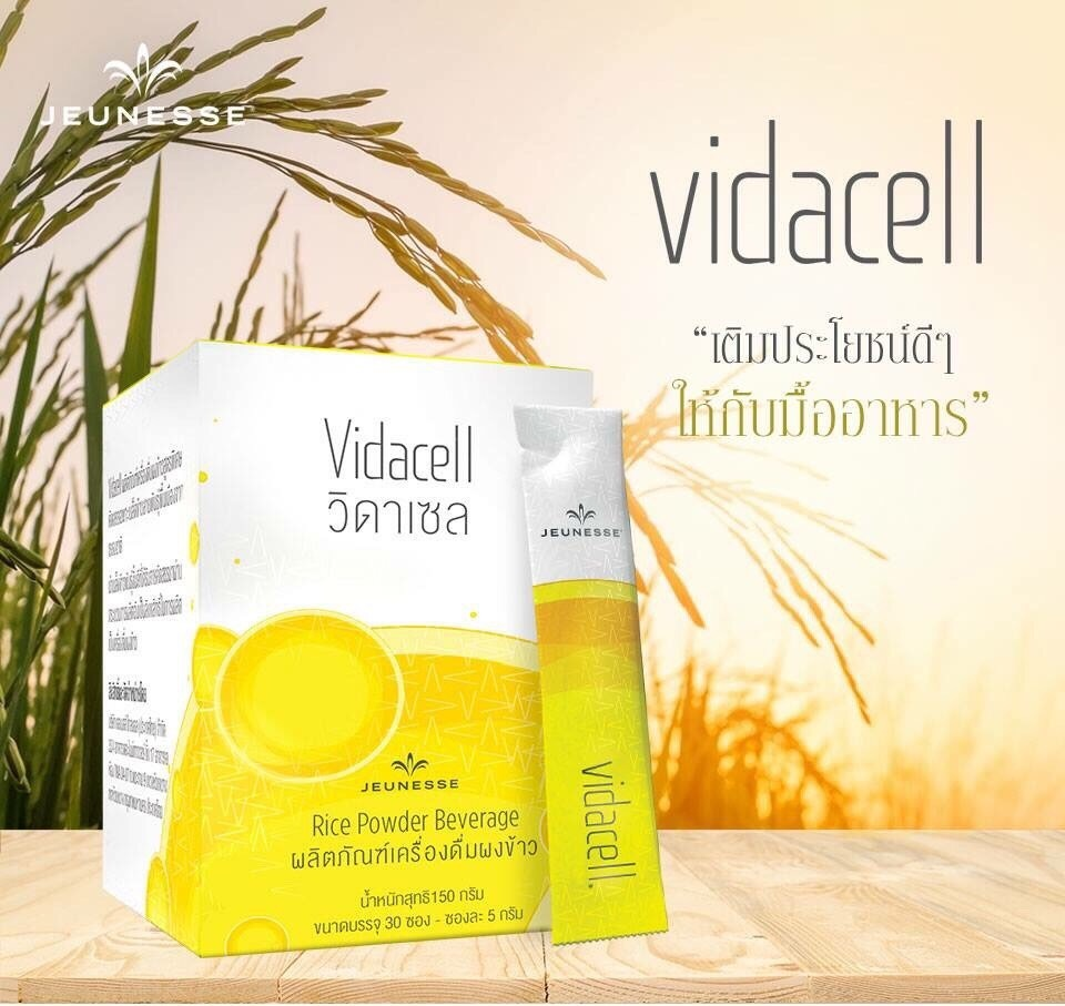 Jeunesse Vidacell วิดาเซลล์ อาหารเสริมเพิ่มประสิทธิภาพของสมอง