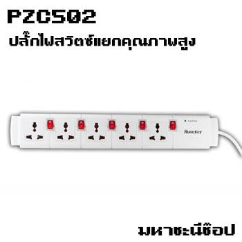 ปลั๊กไฟ Huntkey PZC502 2/3/5 เมตร(สวิตซ์แยก)
