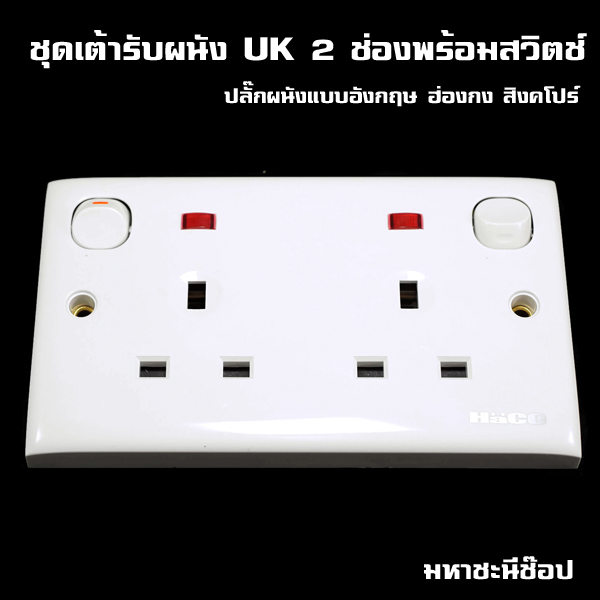 """ปลั๊กไฟเต้ารับ UK (อังกฤษ) ฺBritish Standard """"มีสวิตช์"""" By PLUGTHAI.COM แบบคู่"""