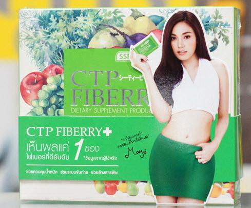 CTP Fiberry Detox (ซีทีพี ไฟเบอร์รี่ ดีท็อก) หรือ Platinum Fiberry Detox