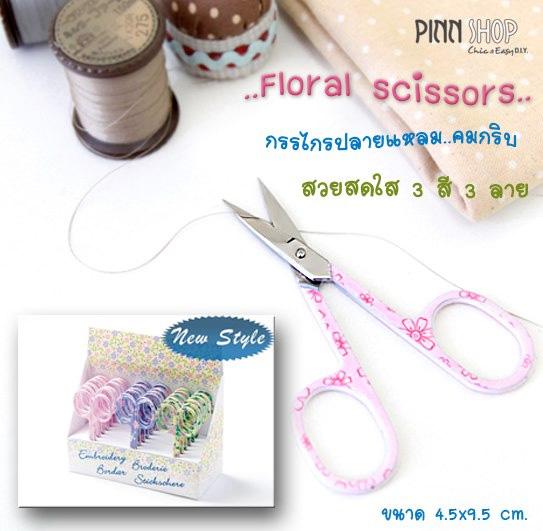 กรรไกรเล็กปลายแหลม (Floral scissors)