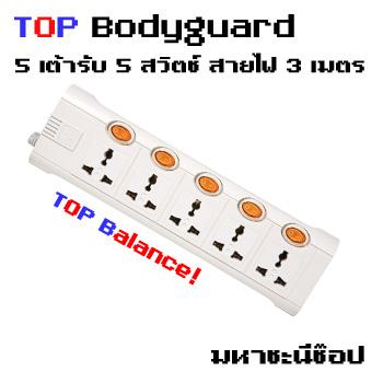ปลั๊กไฟ TOP BODYGUARD 5 เต้าเสียบ สวิตซ์แยก 3 เมตร (Balance Series)