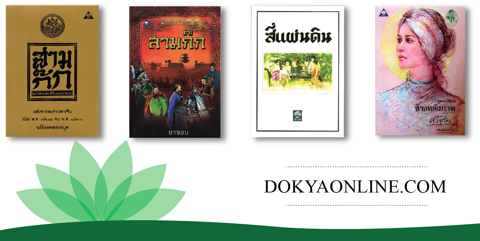 Dokyaonline