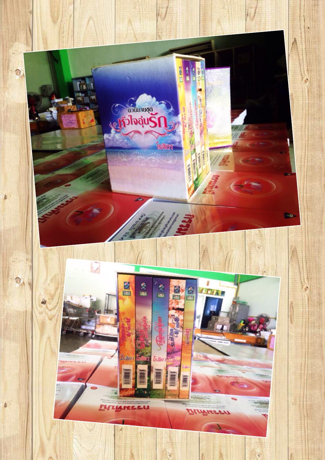 นวนิยายชุด หัวใจอุ่นไอรัก บรรจุกล่อง :(No Box!!!)