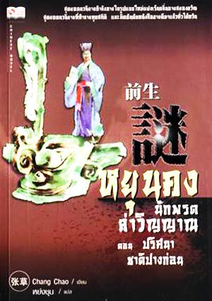 หยุนคง นักพรตล่าวิญญาณ ุ6 ตอน / Chang Chao / หย่งชุน