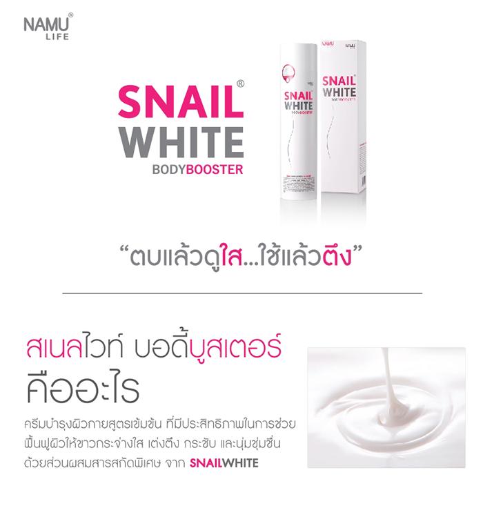 Snail White Body Booster ครีมบำรุงผิวกาย ของแท้ราคาถูก ปลีก/ส่ง โทร 081-859-8980 ต้อม