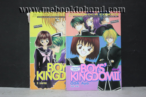 Boys' Kingdomi 1-2 จบ