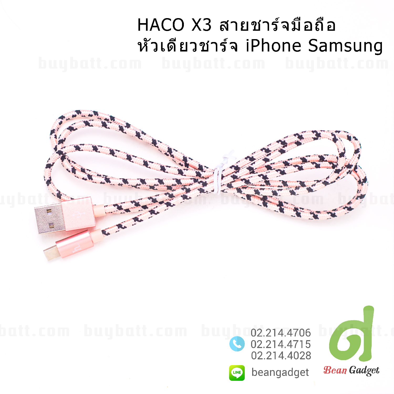 สายชาร์จ Hoco X3 Micro USB iPhone 6 iPhone 5 Samsung สีชมพู