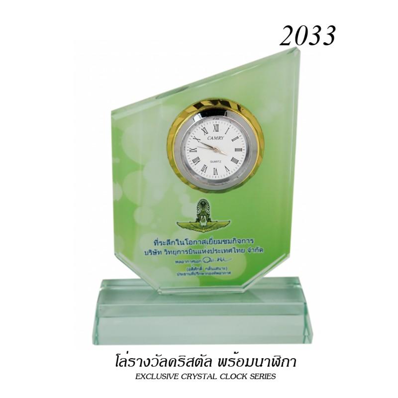 โล่รางวัลคริสตัลพร้อมนาฬิกา 2033
