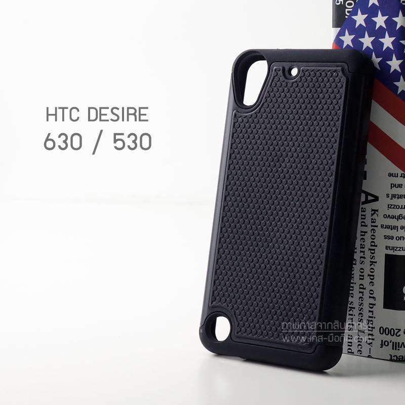 เคส HTC Desire 630 เคสบั๊มเปอร์ Defender แบบ 2 ส่วน สีดำ