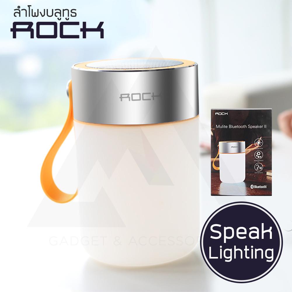 ลำโพงบลูทูธ ROCK Mulite Wireless Bluetooth Speaker II + ลำโพงไร้สาย + โคมไฟ