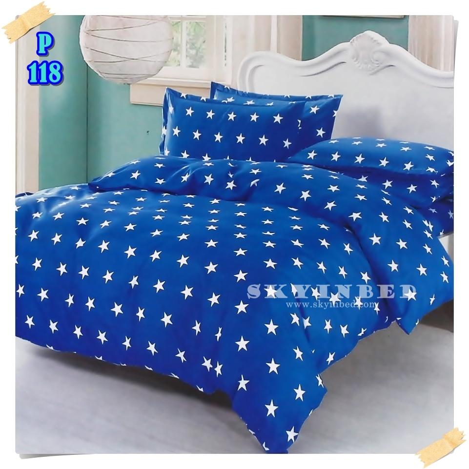 ผ้าปูที่นอน 3.5 ฟุต(3 ชิ้น) เกรดพรีเมี่ยม[P-118]