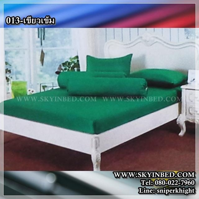 ผ้าปูที่นอนสีพื้น (สีเขียวเข้ม)(พื้นเรียบ) ขนาด 6 ฟุต 5 ชิ้น
