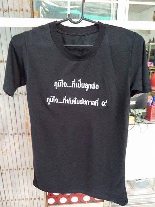 เสื้อยืดสีดำ
