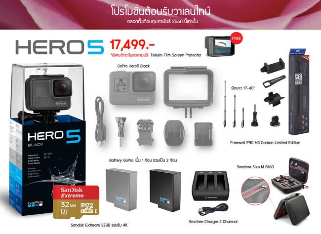 โปรโมชั่นต้อนรับวันวาเลนไทน์ GoPro Hero5 Black ครบเซ็ท สุดคุ้ม