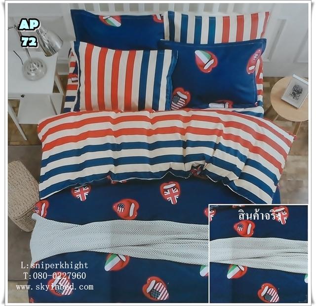 ผ้าปูที่นอน 5 ฟุต(5 ชิ้น) เกรดพรีเมี่ยม[AP-72]