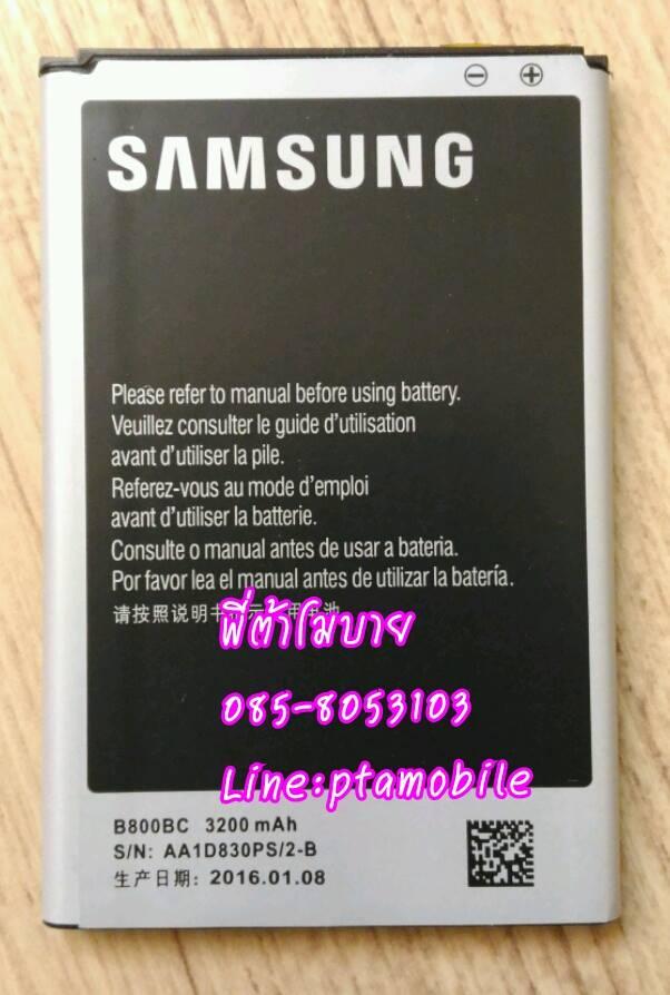แบตเตอรี่ซัมซุง Galaxy Note 3 (Samsung) N9000