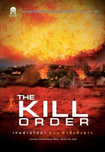 เกมล่าปริศนา ตอน คำสั่งสังหาร (The Kill Order) (The Maze Runner Series #0.5)